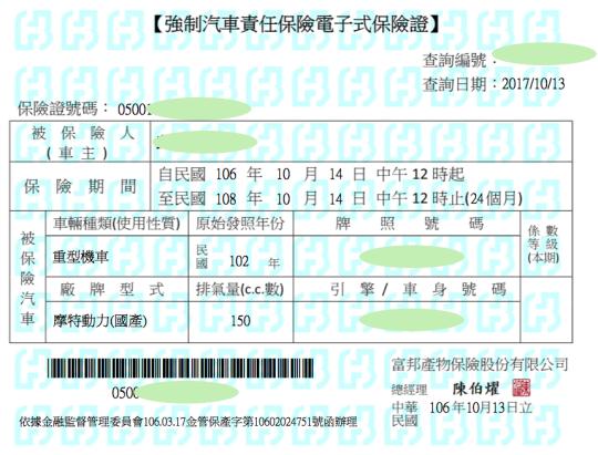 強制險電子證