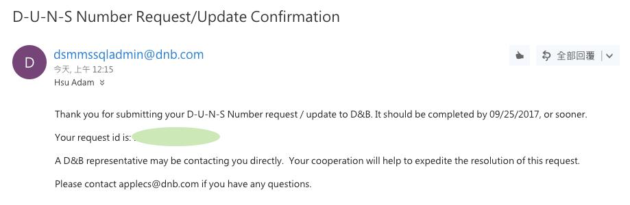 申請鄧白氏號碼 (D-U-N-S Number)00001