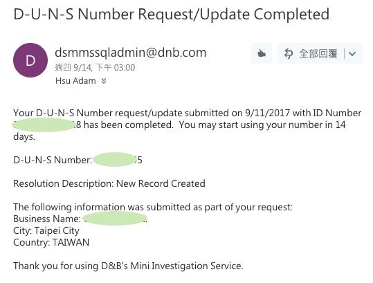 申請鄧白氏號碼 (D-U-N-S Number)00005