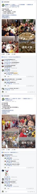 2017 田中馬拉松之朋友貼文joe2