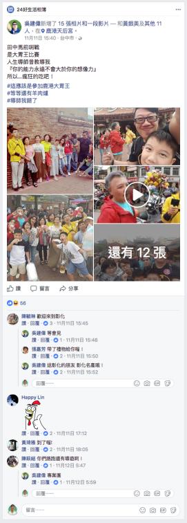 2017 田中馬拉松之朋友貼文joe3