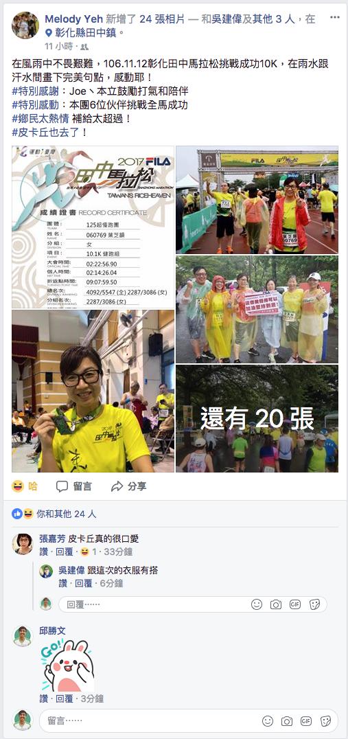 2017 田中馬拉松之朋友貼文melody