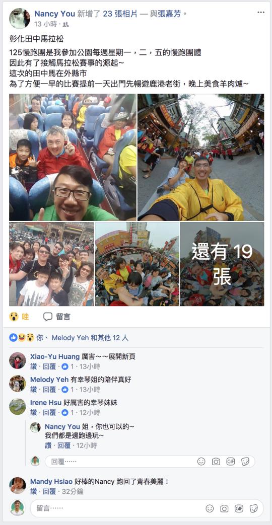 2017 田中馬拉松之朋友貼文nancy