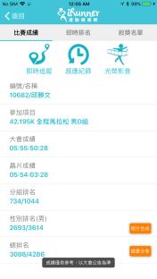 2017 田中馬拉松全馬路線 iRunner app00001