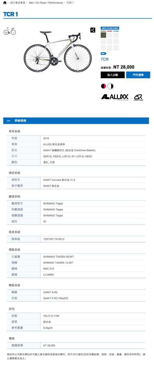捷安特 - TCR1 規格