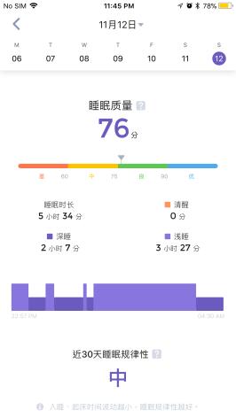 華米手環之田中馬拉松00008