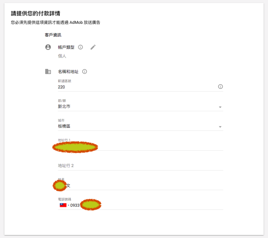 [iOS] 使用AdMob行動廣告教學00001