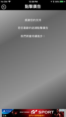 [iOS] 使用AdMob行動廣告教學00003