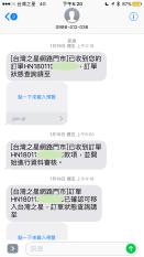 台灣之星自由配簡訊00001