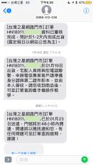 台灣之星自由配簡訊00002