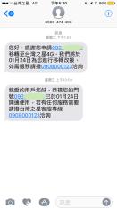 台灣之星自由配簡訊00003