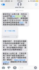台灣之星自由配簡訊00004