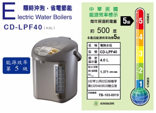 象印電熱水瓶00003