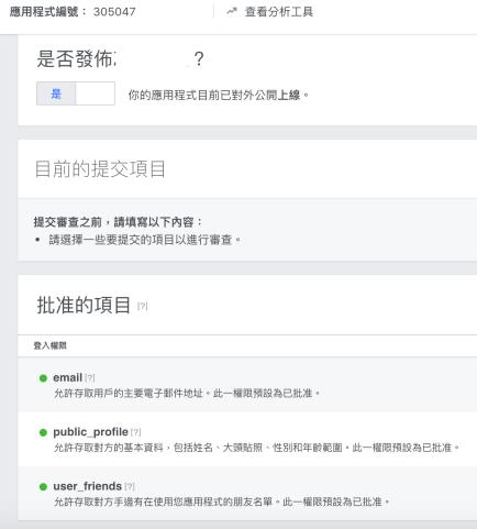 [iOS] 使用 Facebook SDK 登入後台.png