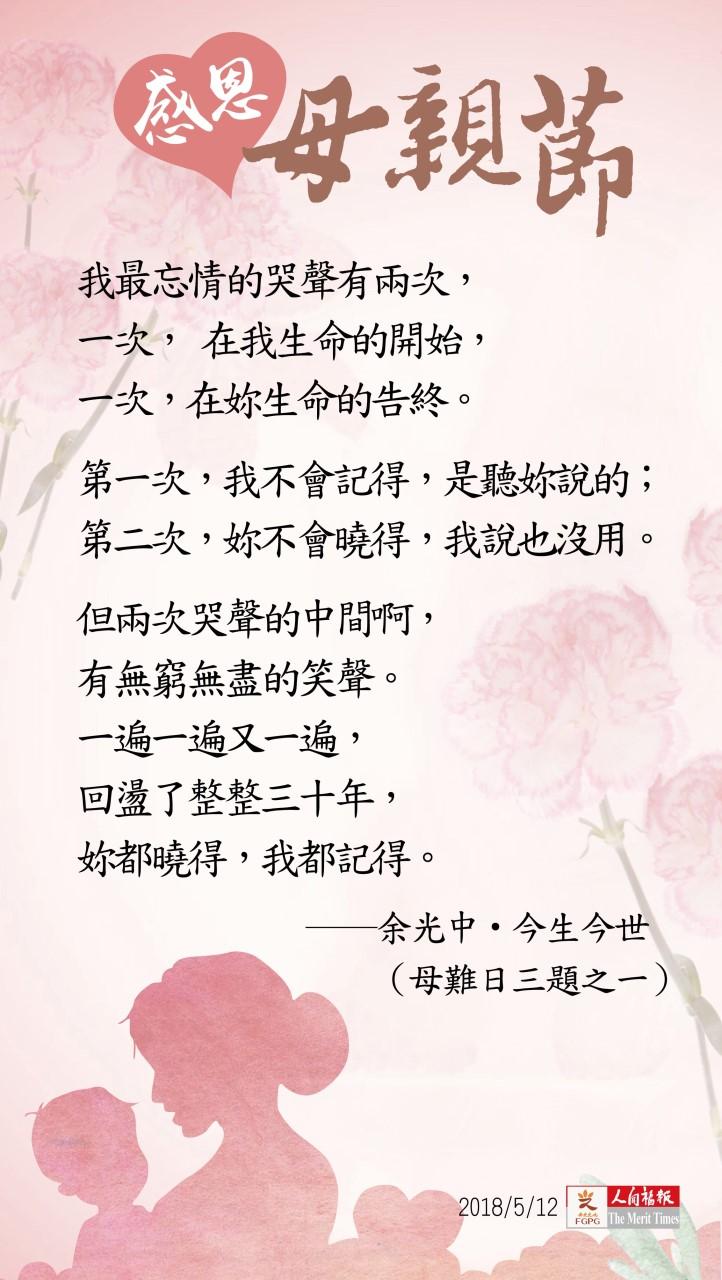 感恩母親節-人間福報.jpg