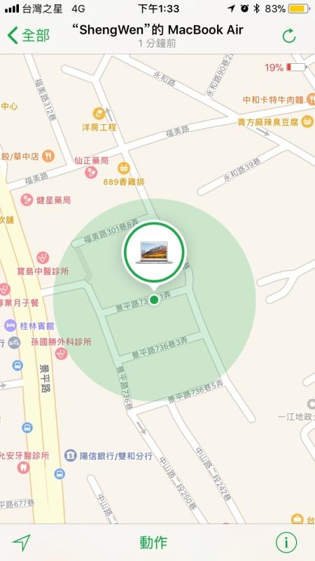 [APP] 尋找 iPhone10