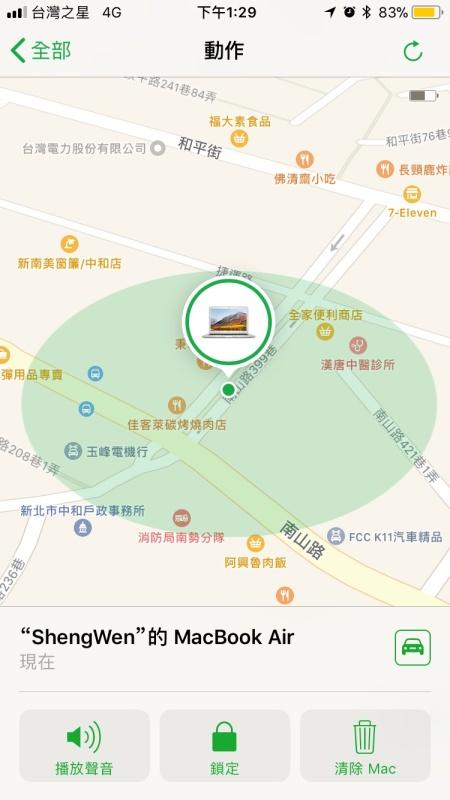 [APP] 尋找 iPhone11