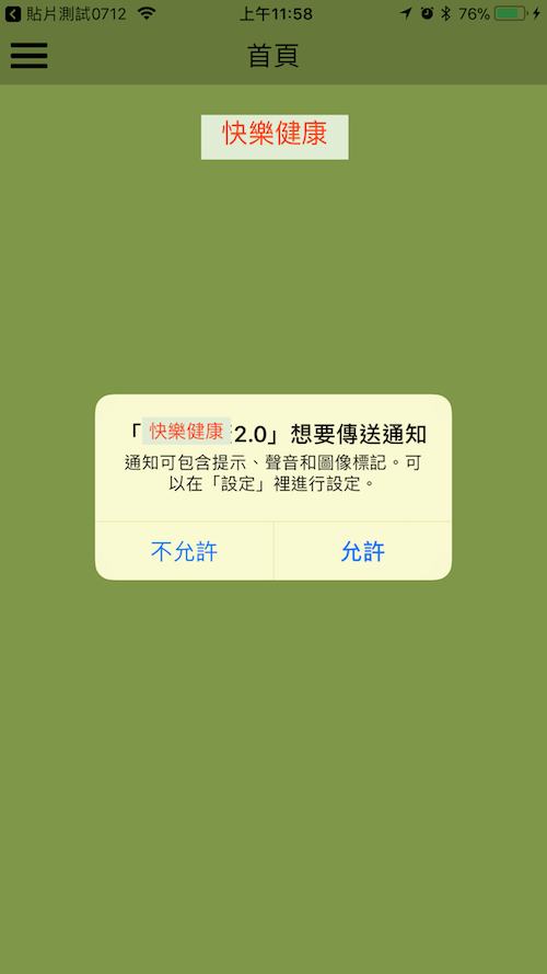 [iOS] Local Notification (本地推播).PNG