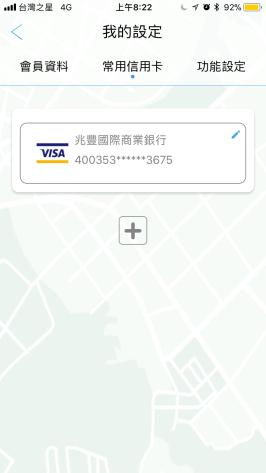 [APP] 台北轉運站1