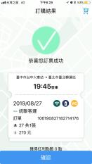 [APP] 台北轉運站10