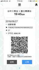 [APP] 台北轉運站11