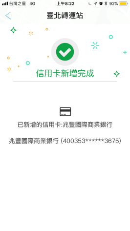[APP] 台北轉運站2