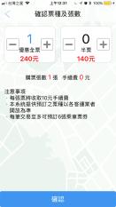 [APP] 台北轉運站5