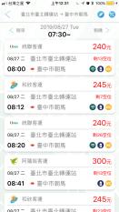 [APP] 台北轉運站6