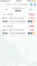 [APP] 台北轉運站8