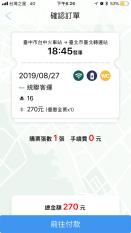 [APP] 台北轉運站9