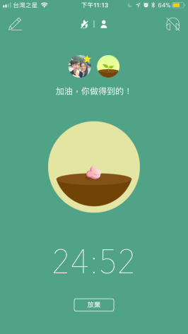 [APP] 專注森林 (Forest)13